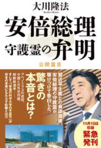 紀伊國屋書店BookWebで買える「安倍総理守護霊の弁明」の画像です。価格は1,512円になります。