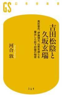 吉田松陰と久坂玄瑞 高杉晋作、伊藤博文、山形有朋らを輩出した松下村塾の秘密