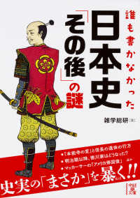 誰も書かなかった 日本史「その後」の謎