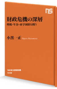 紀伊國屋書店BookWebで買える「財政危機の深層 増税・年金・赤字国債を問う」の画像です。価格は604円になります。