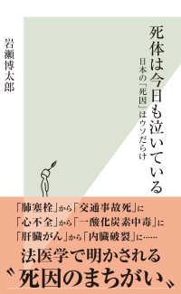 死体は今日も泣いている~日本の「死因」はウソだらけ~