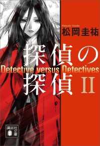 探偵の探偵II