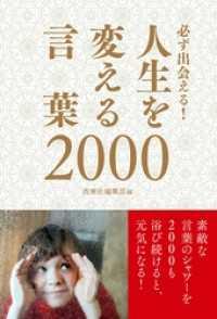 紀伊國屋書店BookWebで買える「必ず出会える!人生を変える言葉2000」の画像です。価格は702円になります。