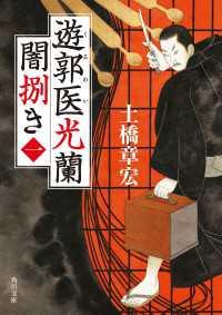 遊郭医光蘭 闇捌き(一)