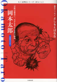 岡本太郎 ――「芸術は爆発だ」。天才を育んだ家族の物語