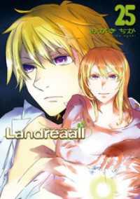 Landreaall: 25【イラスト特典付】