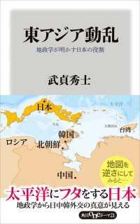 東アジア動乱 地政学が明かす日本の役割