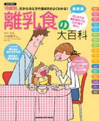 最新版 離乳食の大百科