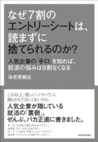 紀伊國屋書店BookWebで買える「なぜ7割のエントリーシートは、読まずに捨てられるのか?」の画像です。価格は1,036円になります。
