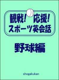 野球 観戦 英語