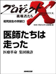 紀伊國屋書店BookWebで買える「プロジェクトX 挑戦者たち 起死回生の突破口 医師たちは走った 医療革命」の画像です。価格は108円になります。