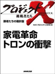 紀伊國屋書店BookWebで買える「プロジェクトX 挑戦者たち 勝者たちの羅針盤 家電革命 トロンの衝撃」の画像です。価格は108円になります。