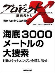 紀伊國屋書店BookWebで買える「プロジェクトX 挑戦者たち 男たちの飽くなき闘い」の画像です。価格は108円になります。