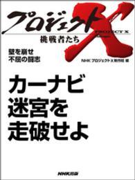 紀伊國屋書店BookWebで買える「プロジェクトX 挑戦者たち 壁を崩せ 不屈の闘志 カーナビ 迷宮を走破せよ」の画像です。価格は108円になります。
