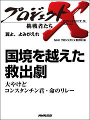 紀伊國屋書店BookWebで買える「プロジェクトX 挑戦者たち 翼よ、よみがえれ 国境を越えた救出劇大やけど」の画像です。価格は108円になります。