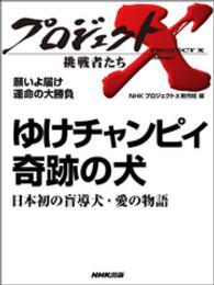紀伊國屋書店BookWebで買える「プロジェクトX 挑戦者たち 願いよ届け 運命の大勝負 ゆけチャンピイ」の画像です。価格は108円になります。