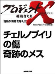紀伊國屋書店BookWebで買える「プロジェクトX 挑戦者たち 情熱が奇跡を呼んだ  チェルノブイリの傷 奇跡のメス」の画像です。価格は108円になります。