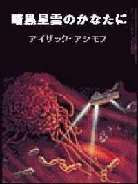 暗黒星雲のかなたに / アイザック・アシモフ【著】/川口正吉【訳 ...
