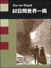 紀伊國屋書店BookWebで買える「80日間世界一周」の画像です。価格は648円になります。