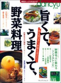 紀伊國屋書店BookWebで買える「dancyu別冊 旨くて、うまくて、野菜料理1 野菜名人に教わるシンプルレシピ」の画像です。価格は302円になります。