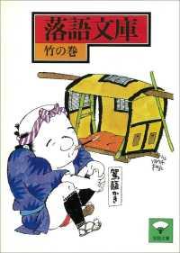 落語文庫(2) 竹の巻