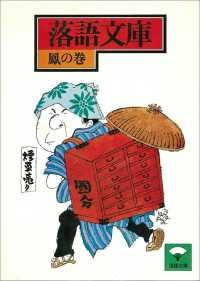 落語文庫(9) 鳳の巻