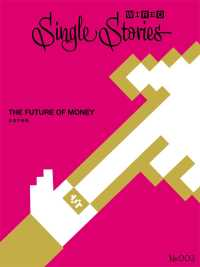 THE FUTURE OF MONEY お金の未来(WIRED Single - Stories 003)