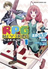 RPG  W(・∀・)RLD ―ろーぷれ・わーるど―(1)