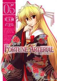 FORTUNE ARTERIAL(5)