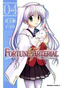 FORTUNE ARTERIAL(4)
