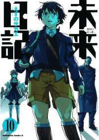 未来日記(10)