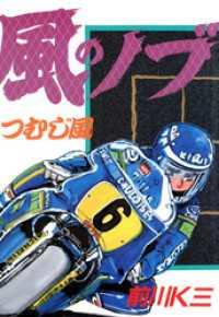紀伊國屋書店BookWebで買える「風のノブ 第5巻」の画像です。価格は540円になります。