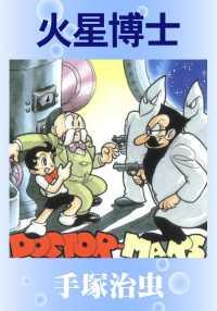 紀伊國屋書店BookWebで買える「火星博士」の画像です。価格は324円になります。