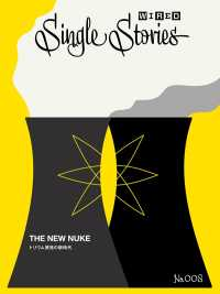 WIRED Single Stories<br> THE NEW NUKE トリウム原発の新時代(WIRED Single - Stories 008)