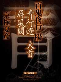 百鬼夜行 陽 青行燈 大首 屏風のぞき【電子百鬼夜行】