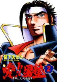 紀伊國屋書店BookWebで買える「暁!!男塾 ?青年よ、大死を抱け? 第2巻」の画像です。価格は540円になります。