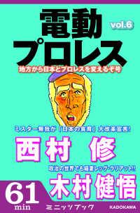 電動プロレス vol.6