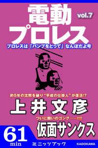 電動プロレス vol.7