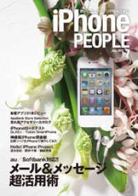 紀伊國屋書店BookWebで買える「iPhonePEOPLE 2012年7月号」の画像です。価格は257円になります。