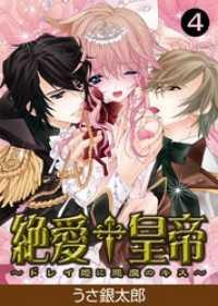 絶愛†皇帝~ドレイ姫に悪魔のキス~(4)