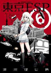 東京ESP(6)