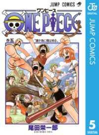 ONE PIECE モノクロ版 5