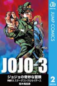 ジョジョの奇妙な冒険 第3部 モノクロ版 2