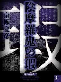陰摩羅鬼の瑕(3)【電子百鬼夜行】