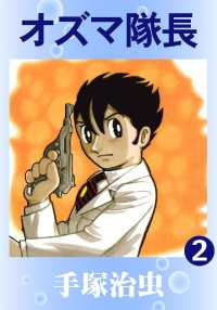 紀伊國屋書店BookWebで買える「オズマ隊長」の画像です。価格は324円になります。