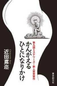 紀伊國屋書店BookWebで買える「かんがえるひとになりかけ」の画像です。価格は108円になります。