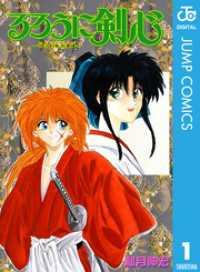 るろうに剣心―明治剣客浪漫譚― モノクロ版 1