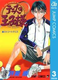 テニスの王子様 3