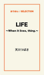 星の詩<br> LIFE ~When it lives,thing.~