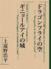 ドラゴンフライの空 ギニョールアイの城 【復☆電書】